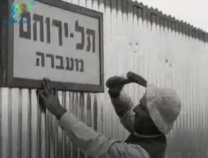 תל ירוחם, 1951 ארכיון המדינה.