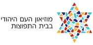 מוזיאון העם היהודי בבית התפוצות
